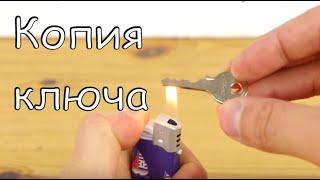 Как сделать дубликат ключа  своими руками.