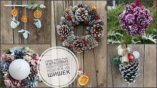 5 простых и красивых поделок из шишек  новогодний декор своими руками