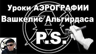 Уроки АЭРОГРАФИИ Вашкелис Альгирдаса P. S. Уроков НЕ будет.