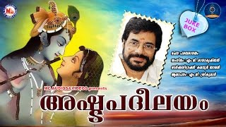 അഷ്ടപദിലയം | Ashtapadilayam | Lalitha Ganangal Malayalam | M.G.Radhakrishnan