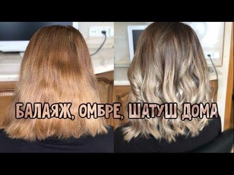 Как сделать балаяж в домашних условиях пошагово на светлые волосы