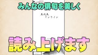 声優 花江夏樹が俳句を作るゲームで美しく詠み上げました【五七五オンライン】