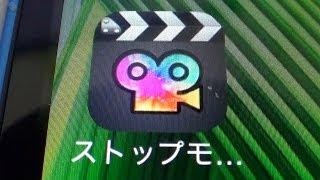 簡単にストップモーションが撮れる「ストップモーションスタジオ」【スマホ無料アプリ#03】