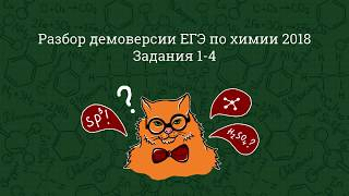 Демоверсия ЕГЭ по химии 2018. Разбор заданий 1-4.