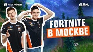 Кубок мэра по Fortnite в Москве