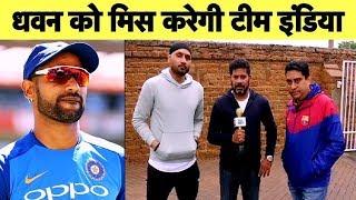 Download Harbhajan Singh ने कहा बड़े मैचों के खिलाड़ी हैं Dhawan, मिस करेगी टीम इंडिया  #CWC2019 Mp3 and Videos