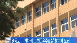 [서울뉴스]영등포구, '찾아가는 천문우주교실' 참여자 …