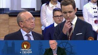 Умницы и умники. Выпуск от 17.02.2018
