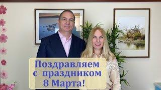 Дорогие женщины Поздравляем Вас с праздником 8 Марта Желаем Вам любви радости и здоровья