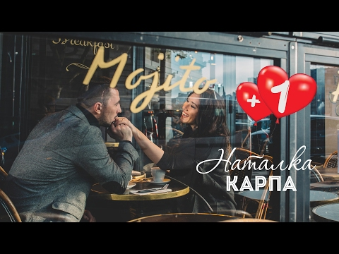 Наталка Карпа - Плюс один