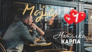 Смотреть клип Наталка Карпа - Плюс Один
