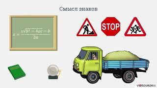 Знаки и знаковые системы.