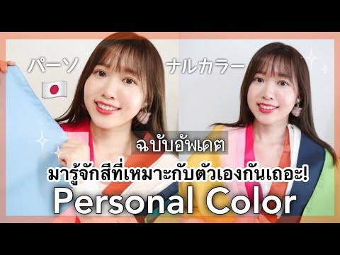แนะนำ Personal Color & วิธีเช็คสีที่เหมาะกับตัวเอง 🇯🇵ฉบับอัพเดตล่าสุด   自分で簡単にパーソナルカラー診断方法紹介