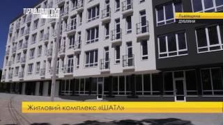 Житловий комплекс «ШАТЛ»(, 2017-05-17T18:06:08.000Z)