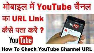 How To Find YouTube Channel URL On Mobile