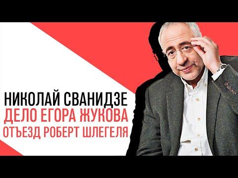 «События недели», Николай Сванидзе о событиях недели 02-06 декабря 2019 года