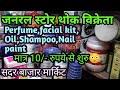 Sadar Bazar Wholesale Market Of General Store Shampoo,Perfume,Hair Oil,Nail Paint At Cheap Price