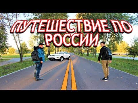 Автопутешествие по всей России / 20 городов / 5 тыс.км путешествия