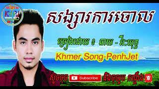 សង្សារការចោល, ច្រៀង៖ ឆាយ វីរៈយុទ្ធ,songsa ka jorl,khmer song 2018