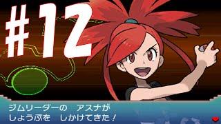 【ポケモンORAS】アルファサファイアゆっくり実況VSアスナpart12 thumbnail