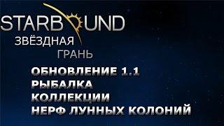Starbound обновление 1.1 Рыбалка, Коллекции, Нерф лунных колоний