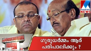 When History Of Sree Narayana Guru Turns Hot Topic Of Debate - Parayathe Vayya