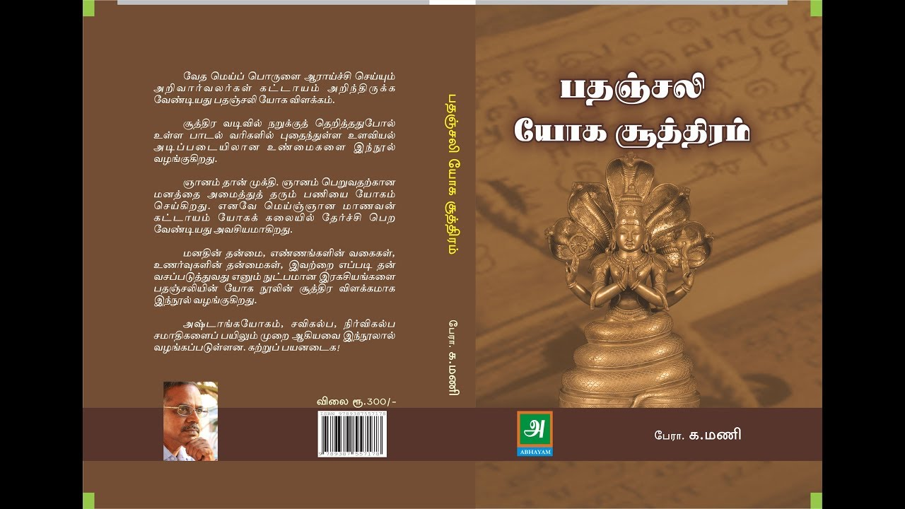 Patanjali Yoga Sutra In Tamil