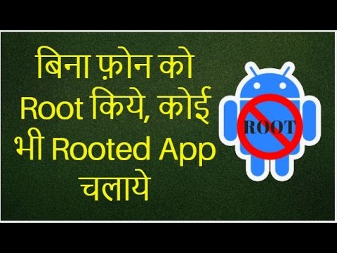 Run Any Root app without rooted device