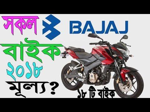 All Bajaj bike Update price in Bangladesh 2018