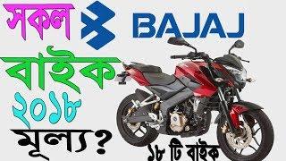 All Bajaj bike Update price in Bangladesh 2018