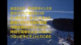 ゲレンデがとけるほどこいしたい 作詞:広瀬香美 作曲:広瀬香美.