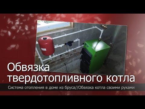 Обвязка твердотопливного котла в доме из бруса//Простая схема отопления//Котел DRAGON BIO SBE 17