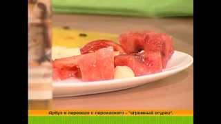 Рецепты салатов с арбузом. Час у дачи 25/08/2014 GuberniaTV