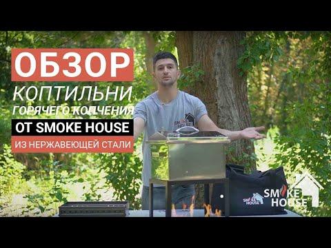 Обзор коптильни горячего копчения Smoke House из нержавеющей стали