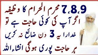 7 8 9 Muharram Ka Wazifa | Muharram Ka Har Hajat K Lie Wazifa | Muharram Ka Wazifa | Amal