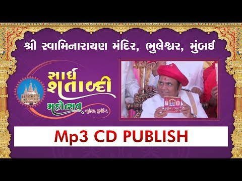 MP3 CD PUBLISH - SHARDHA SHATABDI MAHOTSAV - BHULESHWAR (MUMBAI)