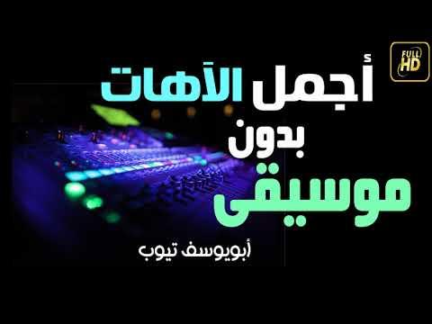 أجمل الآهات الإسلامية بدون موسيقى للمونتاج Youtube