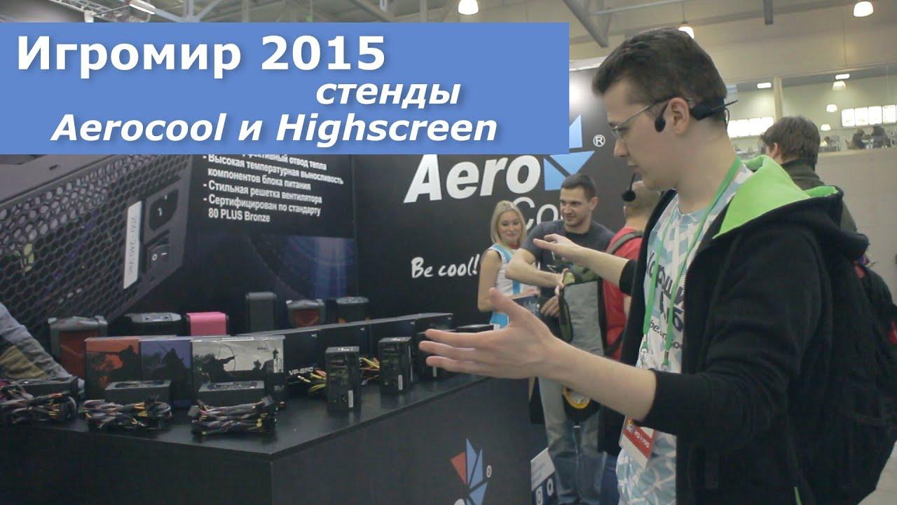 Игромир 2015 - Стенды AeroCool и Highscreen