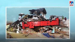 പ്രളയം ബാക്കിയാക്കിയ ചെങ്ങന്നൂർ | Pralayabhaki Kerala Floods