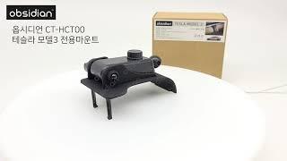 옵시디언 CT-HCT00 테슬라 모델3 전용마운트 상품…