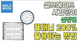 #11 [셀프메이드] 새해에 사놓고 방치된 플래너를 200% 사용하는 방법