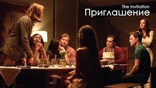 Приглашение (The Invitation) 2015. Тизер (Русская озвучка)