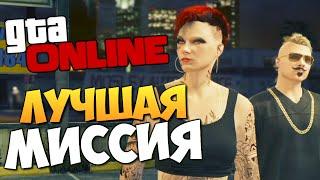 GTA ONLINE - САМАЯ СМЕШНАЯ МИССИЯ #215