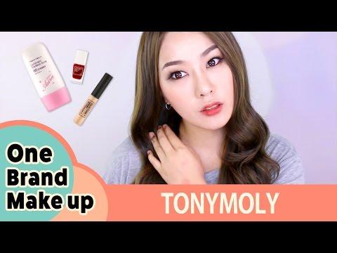 로드샵 원브랜드 메이크업 #7. 토니모리 편 Korean One Brand tutorial #7 Tonymoly | SSIN