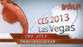 CES 2013: Видеорепортаж Игромании!