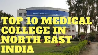 TOP 10 MEDICAL COLLEGES IN NORTH EAST INDIA