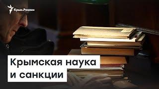 Крымская наука и санкции  | Радио Крым.Реалии