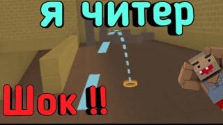 Играю в Блок Страйк с читами !!!!!!!