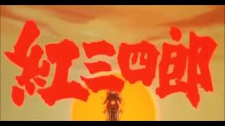 歌手で声優の堀江美都子さんが デビュー当時の話とかしてくれてます。 紅三四郎のオープニングソングがデビュー曲だったんですね。 ...