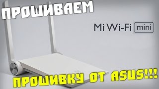 Прошиваем Xiaomi Mi WiFi mini прошивку от ASUS!